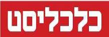 לוגו כלכליסט 2